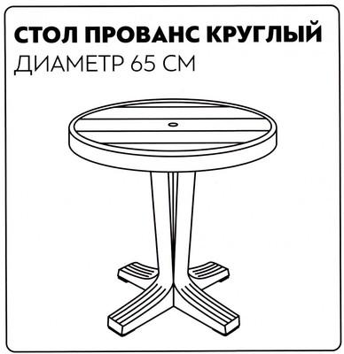 Стол Прованс круглый 65см. (фото, вид 2)